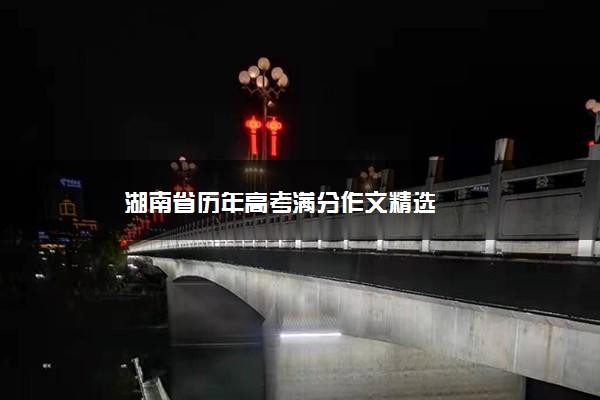 湖南省历年高考满分作文精选