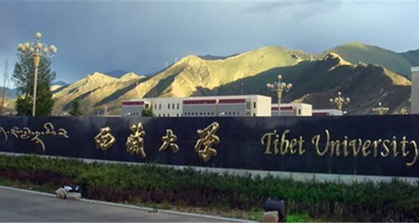 西藏三本学院有哪些