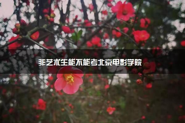 非艺术生能不能考北京电影学院