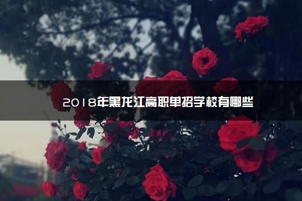 2018年黑龙江高职单招学校有哪些