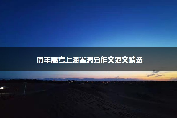 历年高考上海卷满分作文范文精选