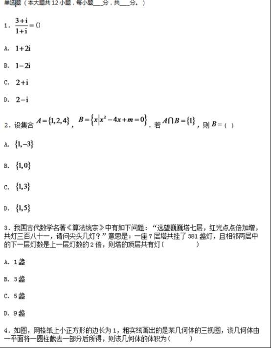 2018青海高职单招数学模拟试题