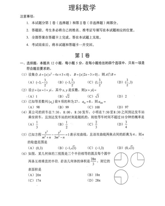 2018年山西高考理科数学冲刺押题卷及答案
