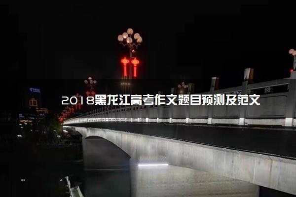 2018黑龙江高考作文题目预测及范文