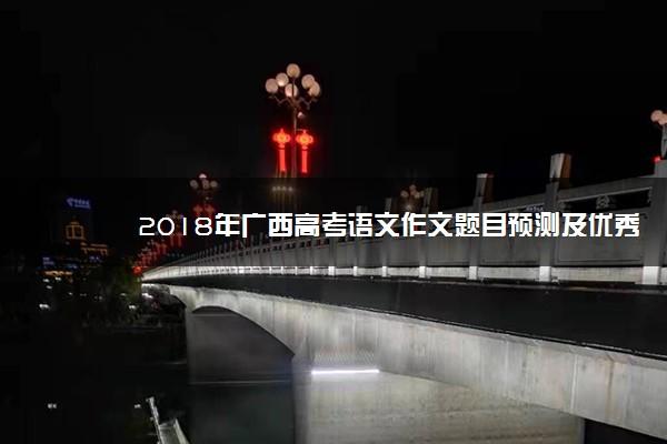 2018年广西高考语文作文题目预测及优秀范文