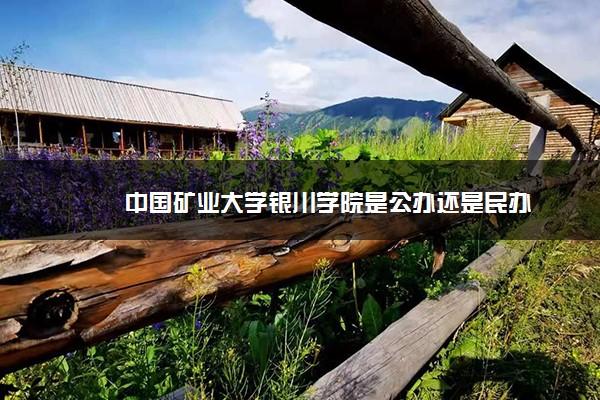 中国矿业大学银川学院是公办还是民办