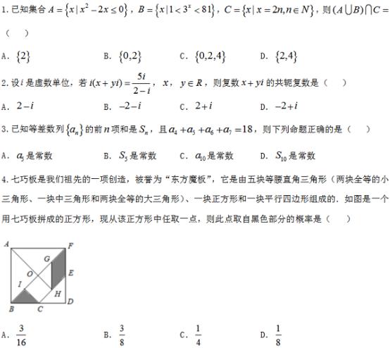 2018年河北衡水金卷理科数学模拟试题(含答案)
