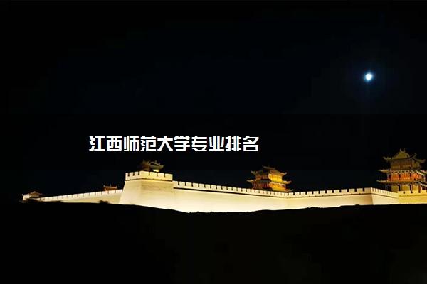 江西师范大学专业排名