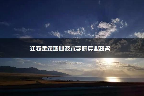 江苏建筑职业技术学院专业排名