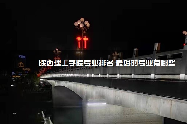 陕西理工学院专业排名 最好的专业有哪些