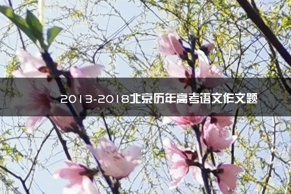 2013-2018北京历年高考语文作文题目汇总