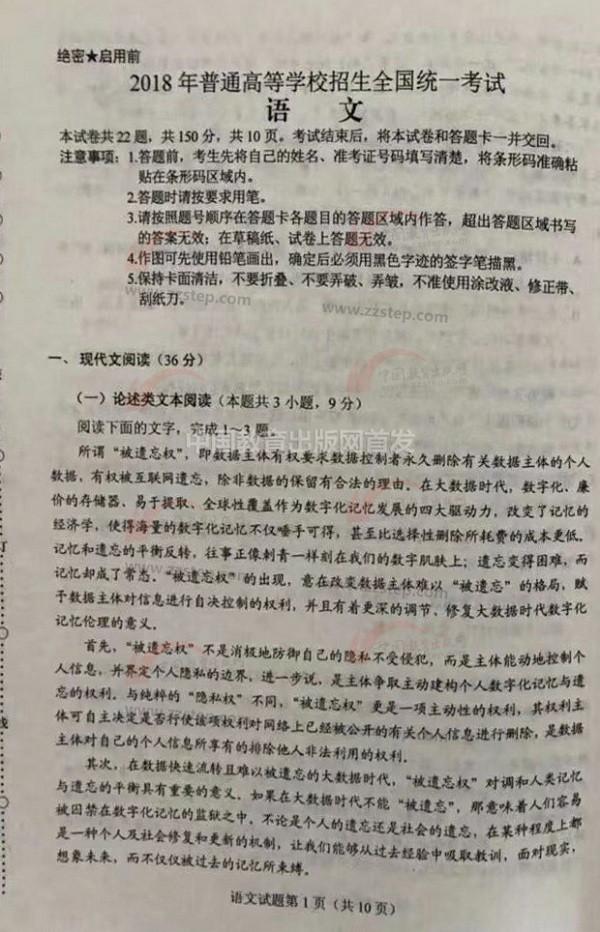2018重庆高考语文试题(图片版)