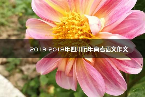 2013-2018年四川历年高考语文作文题目汇总