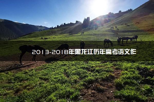 2013-2018年黑龙江历年高考语文作文题目汇总