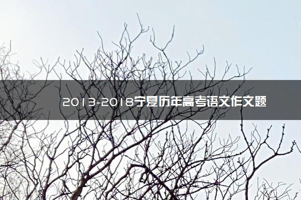 2013-2018宁夏历年高考语文作文题目汇总