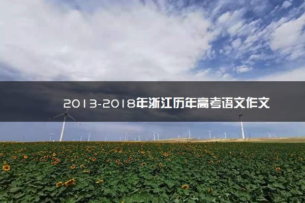 2013-2018年浙江历年高考语文作文题目汇总