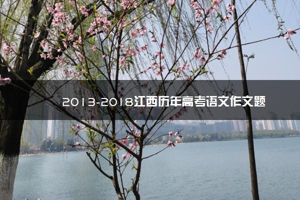2013-2018江西历年高考语文作文题目汇总