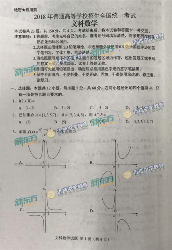 2018年陕西高考文科数学试题【图片版】