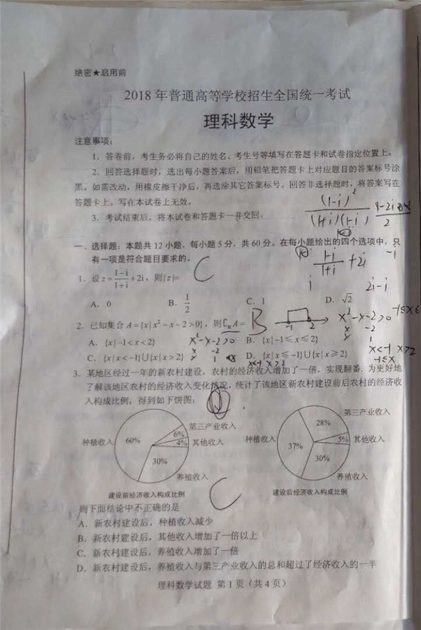 2018安徽高考理科数学试题【图片版】