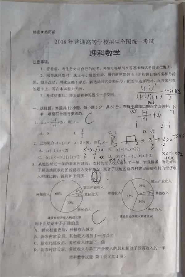 2018江西高考理科数学试题【图片版】