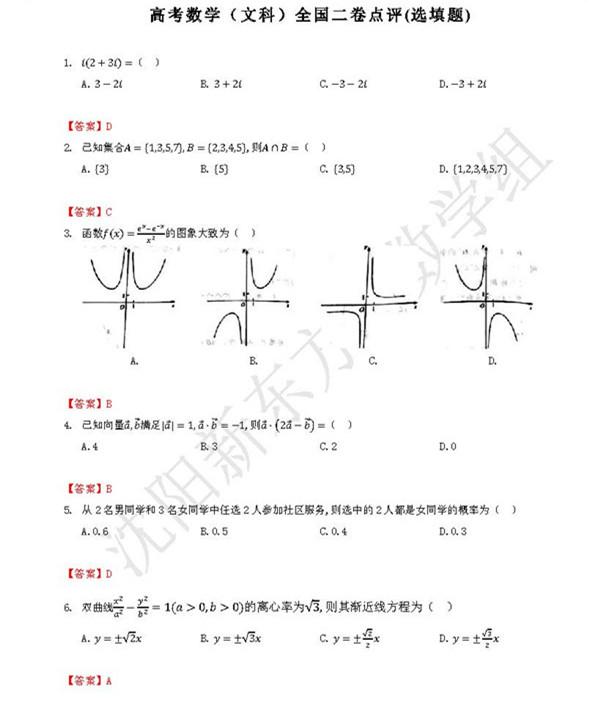 2018黑龙江高考文科数学试题答案【图片版】