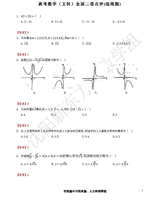 2018年宁夏高考文科数学试卷及答案【图片版】