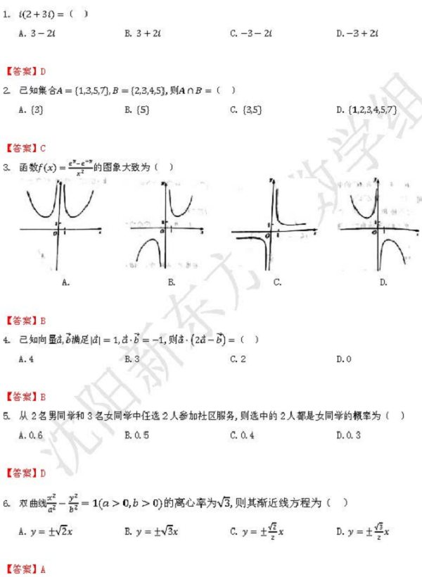 2018甘肃高考文科数学试题及答案【图片版】