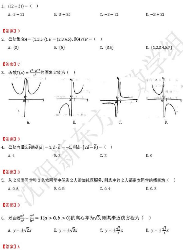 2018内蒙古高考文科数学试题及答案【图片版】