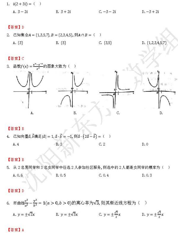2018陕西高考文科数学试题及答案【图片版】