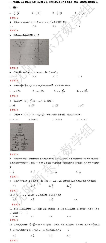 2018吉林高考理科数学选择题答案【图片版】