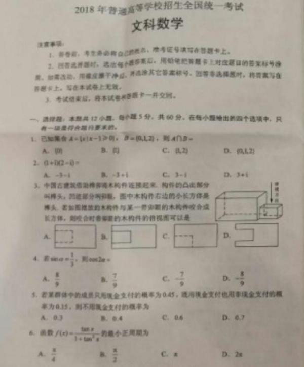 2018云南高考文科数学试题【图片版】