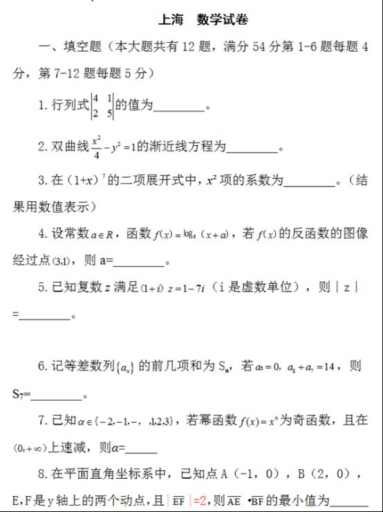 2018上海高考数学试题【Word试卷】