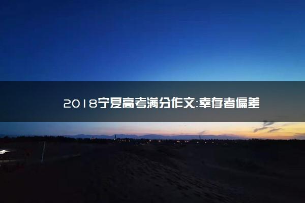 2018宁夏高考满分作文:幸存者偏差