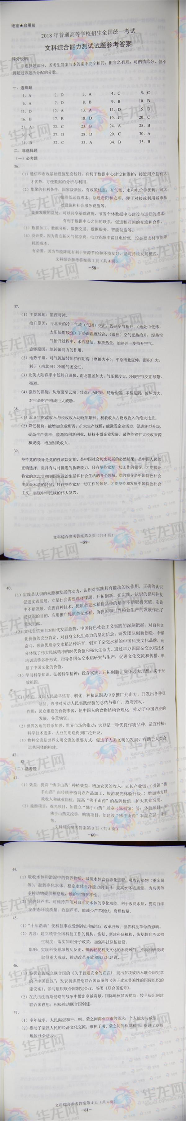2018新疆高考文综答案【图片版】