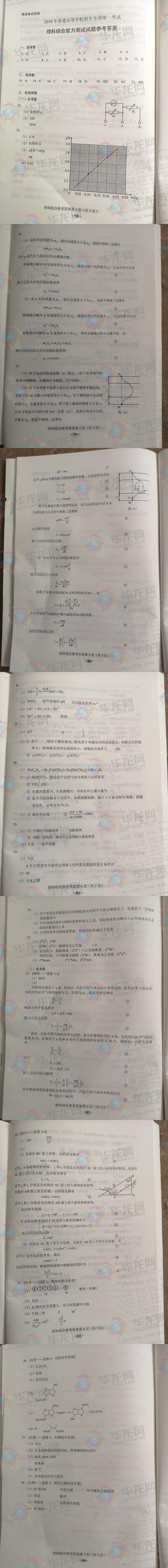 2018新疆高考理综答案【图片版】