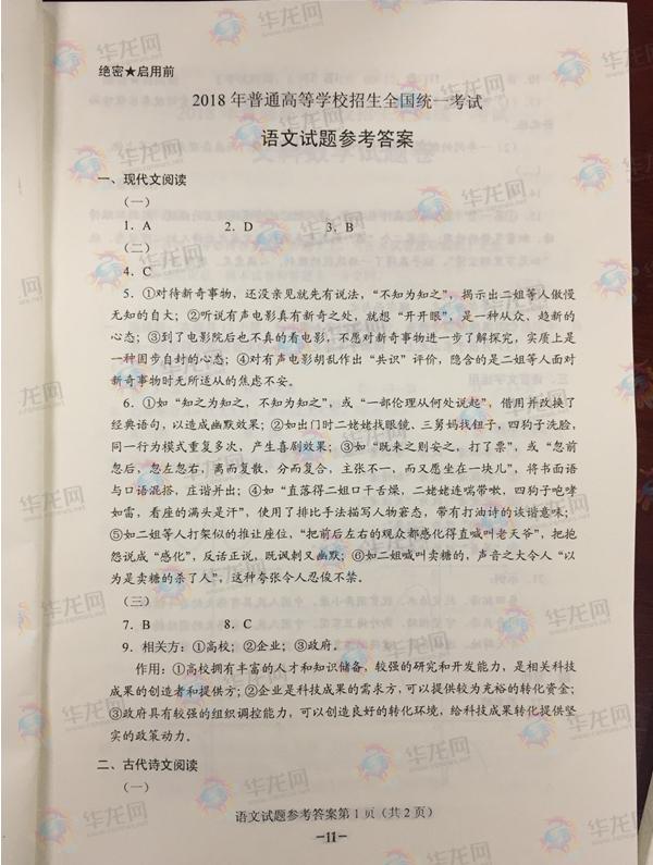 2018海南高考语文试题答案【图片版】