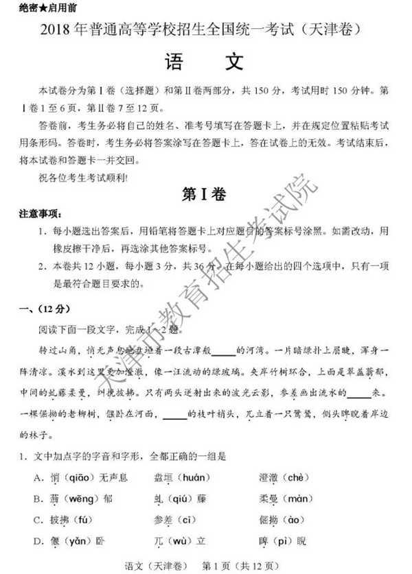 2018天津高考语文试题及答案【图片版】