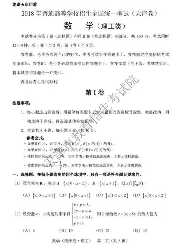 2018天津高考文科数学试题及答案【图片版】
