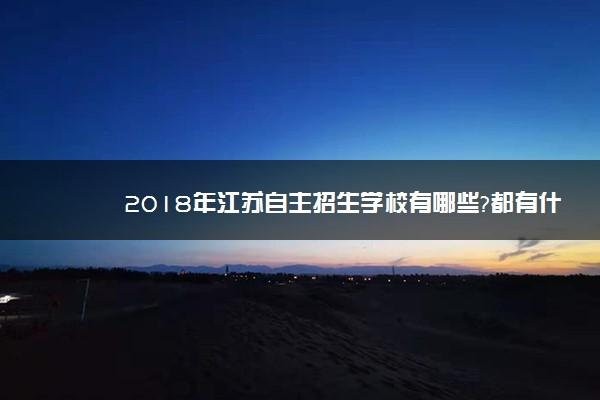 2018年江苏自主招生学校有哪些?都有什么学院名单