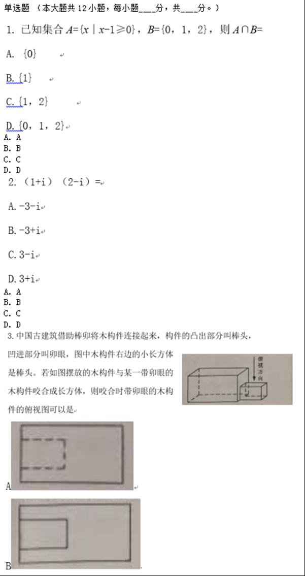 2018西藏高考文科数学试题及答案【Word真题试卷】