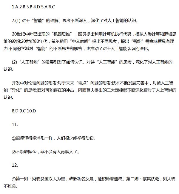 2018北京高考语文试题答案【图片版】