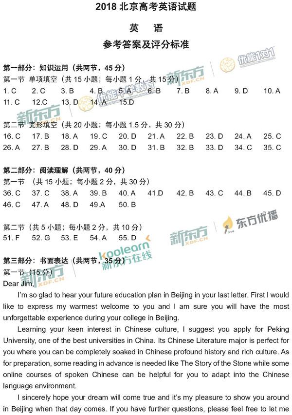 2018北京高考英语试题答案【图片版】