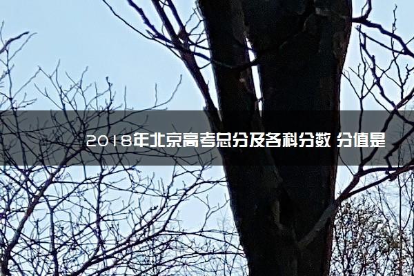 2018年北京高考总分及各科分数 分值是多少