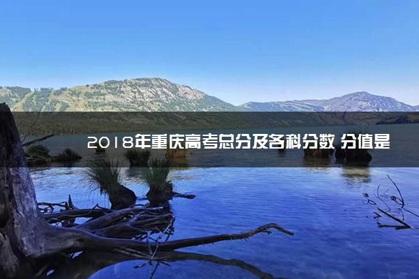 2018年重庆高考总分及各科分数 分值是多少
