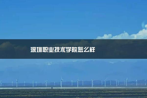 深圳职业技术学院怎么样
