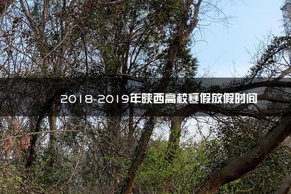 2018-2019年陕西高校寒假放假时间安排