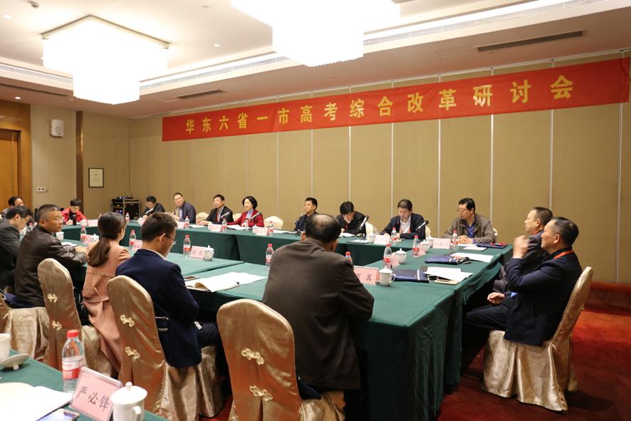 华东六省一市高考综合改革研讨会在景德镇市召开