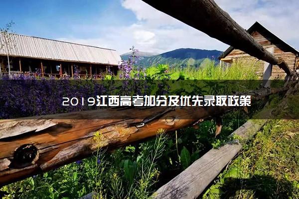2019江西高考加分及优先录取政策