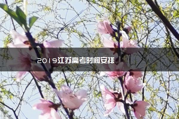 2019江苏高考时间安排