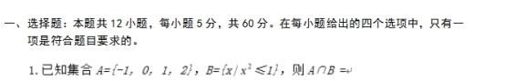 2019广西高考理科数学试题【Word真题试卷】